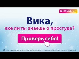 Вика, помоги Анфисе Чеховой сделать умный выбор!
