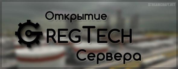 Открытие сервер GregTech!