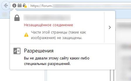 Проверка SSL сертификата: незащищённое соединение, часть этой страницы (такие как изображения) не защищены.