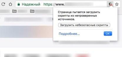 Проверка SSL сертификата: страница пытается загрузить скрипты из непроверенных источников. Загрузить небезопасные скрипты.