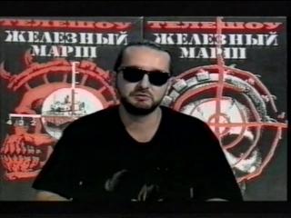 """Телешоу """"Железный Марш"""" №12 (1996)"""