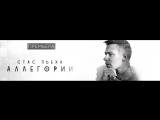 Стас Пьеха - Аллегории (премьера клипа, 2017)