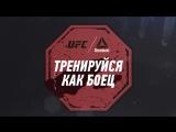 Тренируйся как боец. Чемпион UFC Жозе Алду и российские звезды единоборств на мастер-классе Reebok