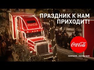 Coca-Cola — Праздник к нам приходит!
