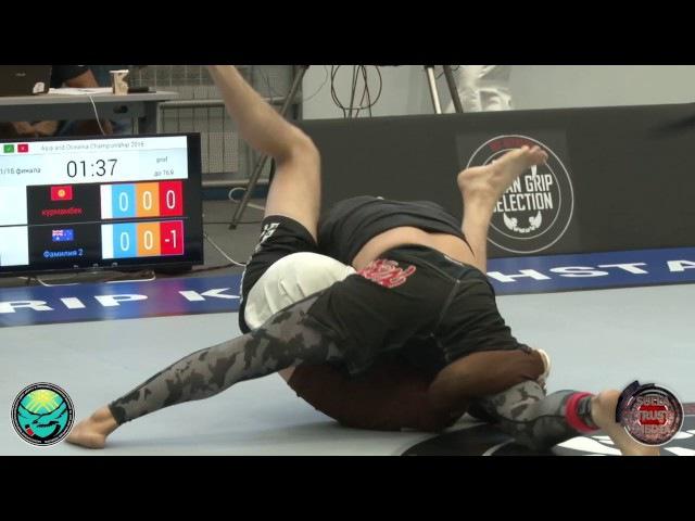 ADCC Asia Oceania Championship 2016 Крейк Джонс vs Курманбек Адиев финал