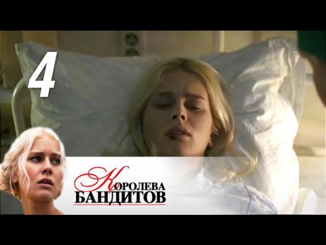 Королева бандитов. Сезон 1. Серия 4 (2013)