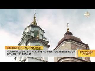 Афон. Иеромонах Серафим. 27.05.2016.