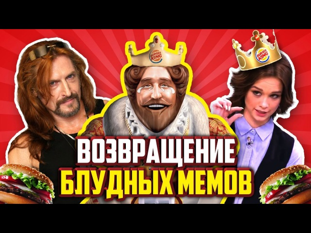 BURGER KING СОВСЕМ ДВИНУЛСЯ ПО МЕМАМ - Трэшовая Реклама!