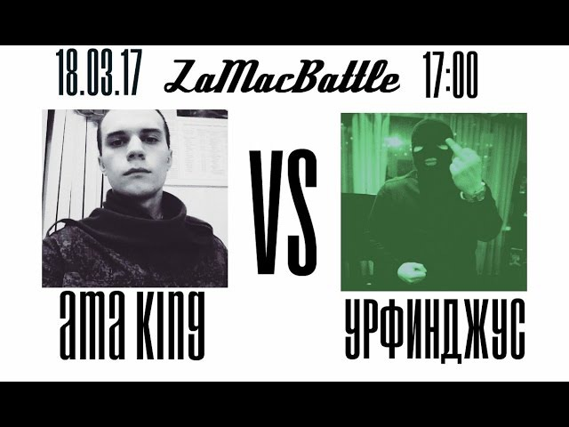 AMA KING VS Урфинджус