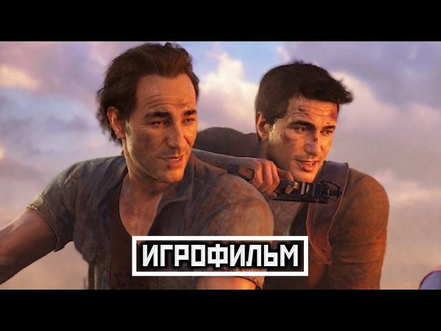 Uncharted 4: A Thief's End [ИГРОФИЛЬМ] Все катсценыУрезанный Геймплей [PS4, 1080p ]