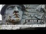 Воспоминания о Саур-Могиле. 30 июля 2014. Читает Соня Сотник