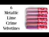 LIP SWATCHES 6 LIMECRIME METALLIC VELVETINES