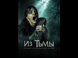 Фильм Из тьмы (The Hallow)