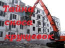 Тайны сноса Московских хрущевок