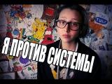 Я ПРОТИВ СИСТЕМЫ / Таня Шилова