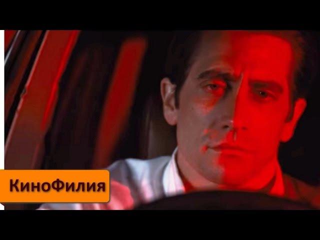 Под покровом ночи — Русский трейлер (2016) Джейк Джилленхол