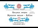 Древнеславянская письменность Руническое письмо Вводная Лекция КаРуна 2 Галактионов Дмитрий