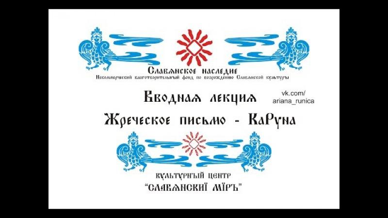 Древнеславянская письменность. Руническое письмо.Вводная Лекция КаРуна 2, Галактионов Дмитрий