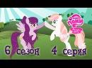 My Little Pony / Мой маленький пони #121 [6 сезон, 4 серия] (на русском озвучка/дубляж от CRYSHL)