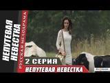 Непутевая невестка. Серия 2 2013 Русская мелодрама, Мини-сериал Русское кино