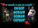 ОБЗОР-НОВЫЙ ЗОМБИ СЕРВЕР КС 1.6 JUST PRO.