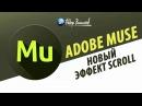 62. Новый эффект Scroll в Adobe Muse (CC 2015.1.2)