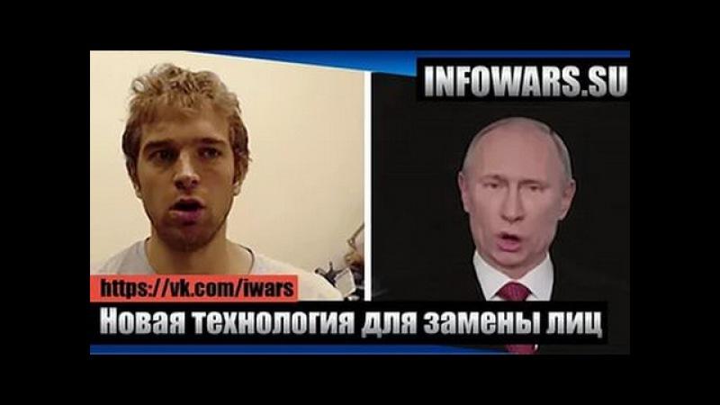 ⛔️⛔️ Новая технология замены лиц в реальном времени Face2Face ! ⛔️⛔️