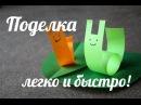 Как сделать поделку Улитка из бумаги / How to make paper snail / Easy Kids craft / My Paper Quest