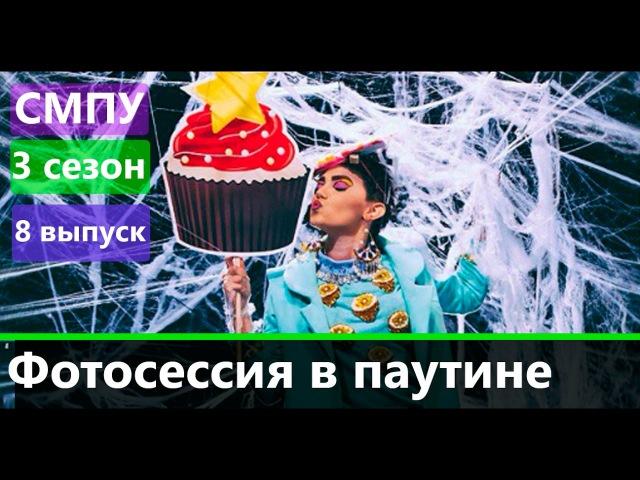 Супермодель по-украински 3 сезон 9 выпуск   Фотосессия в паутине