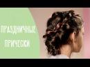 3 праздничные Прически для девочек на Длинные волосы   Family is