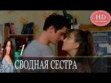 Сводная сестра. 1 серия 2013 - Русская мелодрама, Мини-сериал / Мелодрамы HD
