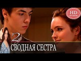 Сводная сестра. 2 серия 2013 - Русская мелодрама, Мини-сериал / Мелодрамы HD