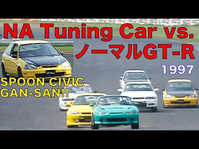 アンダー2リッター NAチューニングカー vs ノーマルGT R 筑波BATTLE Best MOTORing 1997