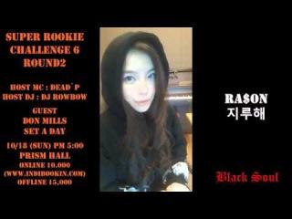 슈퍼루키챌린지 시즌6 라운드2 Ra$on 홍보영상
