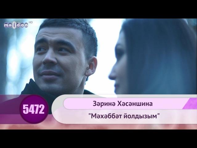 Зарина Хасаншина - Мэхэббэт йолдызым | HD 1080p