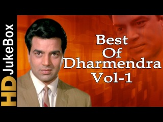 Dharmendra Hit Songs Jukebox Vol 1 | Top 12 Dharmendra Songs Collection