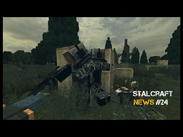 S.T.A.L.C.R.A.F.T. NEWS #24