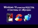 Windows 10 очистка Реестра и Системы от мусора - CCleaner Professional Plus 2016 г.