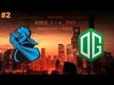 NewBee vs OG #2 (bo3) | Dota 2 Asia Championships