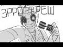 【Undertale】(undertale RUS DUB Mr Fresh) How to get PaperFresh