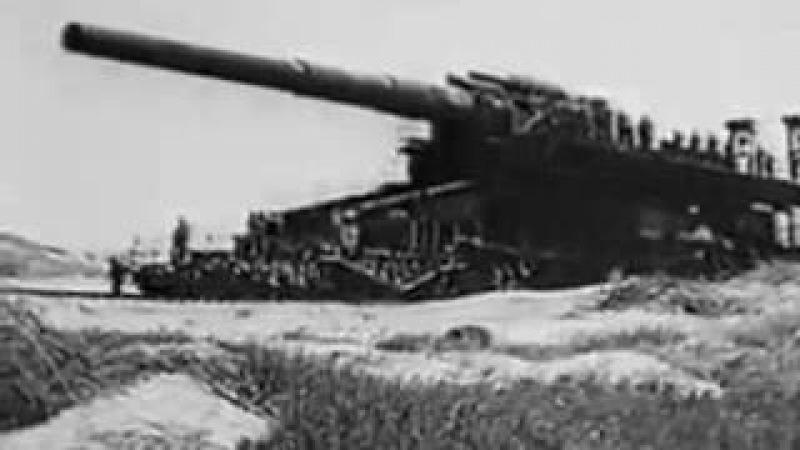 Немецкая артиллерия большого калибра:мортира Карл,и железнодорожное орудие Дора