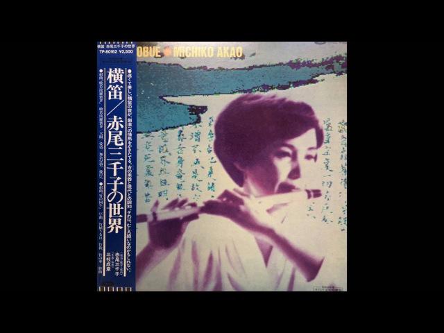 Michiko Akao - 無余涅槃 (Muyo Nirvana)
