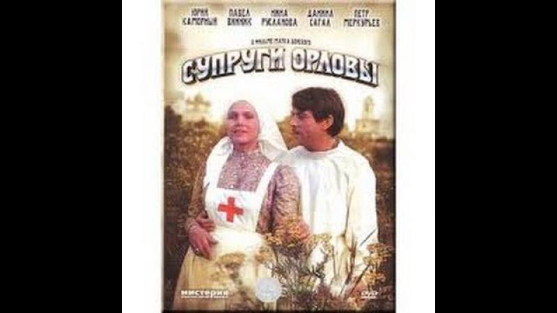 Киноповесть Супруги Орловы 1978