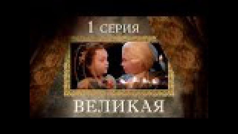 Великая 1 серия 2015 Сериал HD 1080p