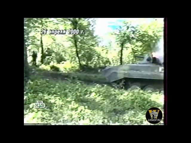 Чечня. Репортаж НТВ (2001г.) о гибели колонны 2-го батальона 451 полка ВВ.