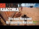 Rust - Торговцы Смертью, Рейд с Киянкой - 23