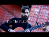 Тимати (feat. Егор Крид) - Где ты, где я (theToughBeard Cover)