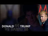 DONALD TRUMP DARKO - 44th LAST PRESIDENT PREDICTION