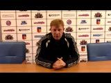 Послематчевая пресс конференция главный тренер  фк