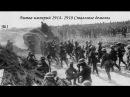 Битва империй 1914 1918 Стальные демоны №1 Бой на Сомме
